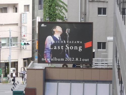 看板 Last Song 矢沢永吉 画像