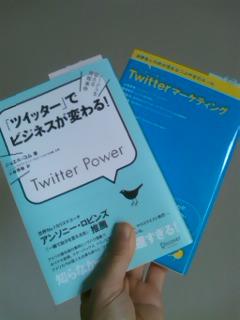 【捨てる社長!】の捨てるリストその4『ツイッターセット』(本)「ツイッター」でビジネスが変わる! Twitter Power、Twitter マーケティング 消費者との絆が深まるつぶやきのルール