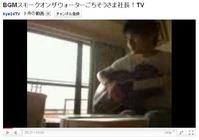 Guitar社長!TV