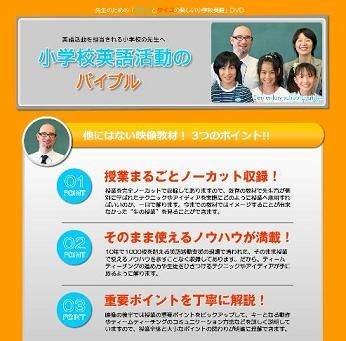 『英語 楽しい授業のすすめ 小学校の先生へ(小学校の英語ゲーム、小学校の英語指導案)』ケビンとケイコの楽しい小学校英語 英語ノート