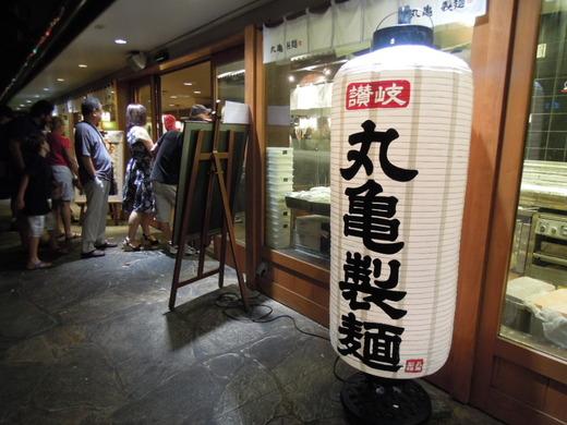 ハワイ・ワイキキ 丸亀製麺 うどん屋