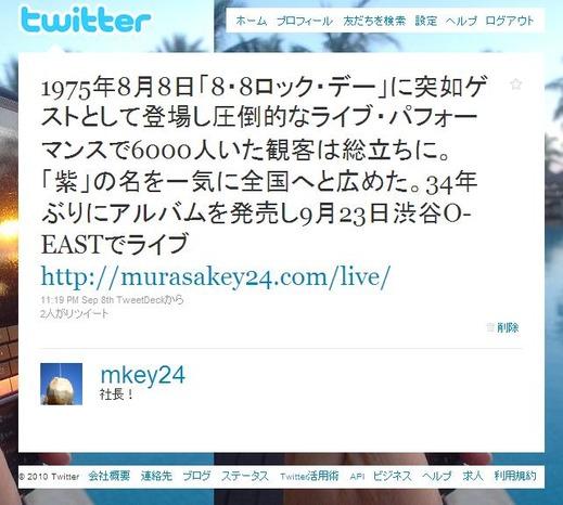 紫ライブ 2010年9月23日渋谷O-EAST