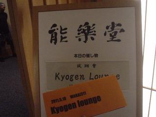 Kyogen Lounge Vol.10〜WARAI 311〜 セルリアンタワー能楽堂