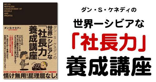 dan_book