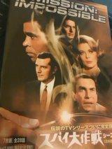 スパイ大作戦 DMM.com 宅配DVDレンタル Amazon