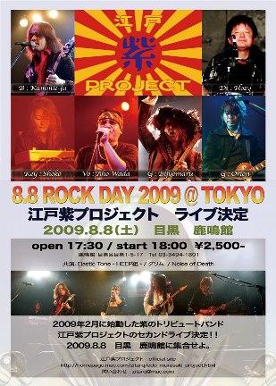 江戸紫プロジェクト 8.8 ROCK DAY 2009 @ TOKYO