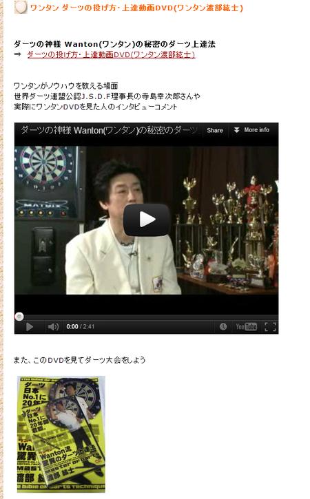 ワンタン ダーツの投げ方・上達動画DVD(ワンタン渡部紘士)
