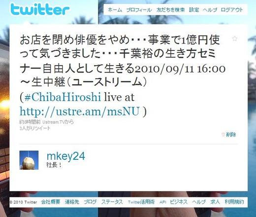 千葉裕の生き方セミナー自由人として生きる2010/09/11 16:00〜生中継(ユーストリーム)