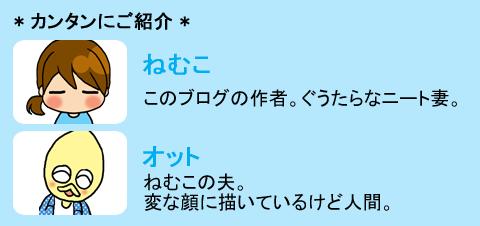 【2段】ねむこ+オット
