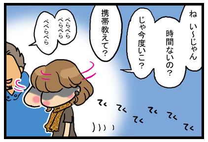 完成2(3コマめ)