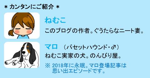 【2段少し大きめ】ねむこ+マロ