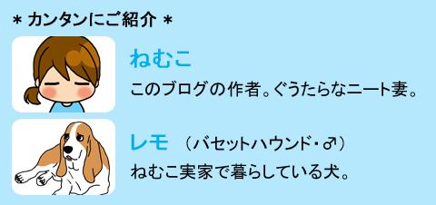 【2段】ねむこ+レモ