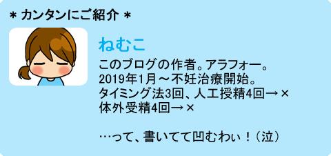 【2段】ねむこ(不妊治療編)