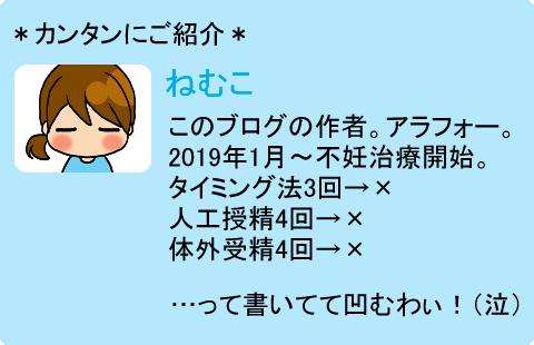 ねむこ(不妊治療編1)
