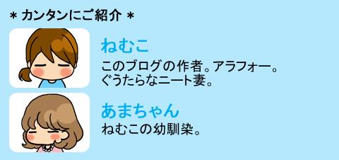 【2段】ねむこ+あまちゃん