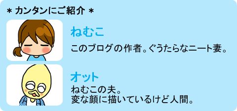 【2段】ねむこ+オット通常ver.