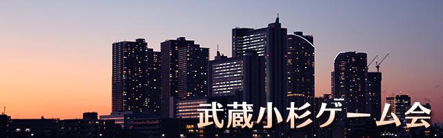 武蔵小杉ゲーム会 / 2019-06-02