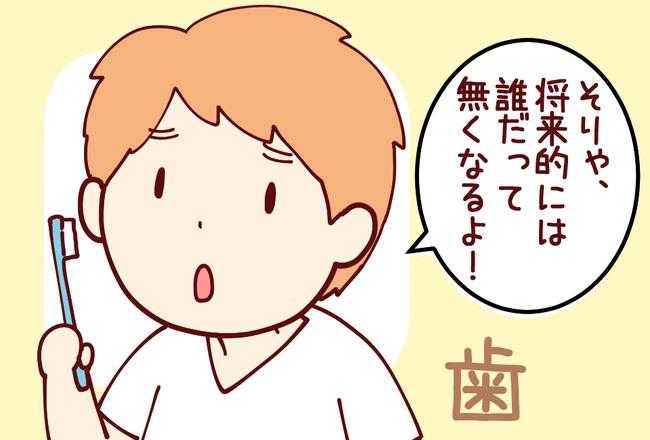 歯医者03