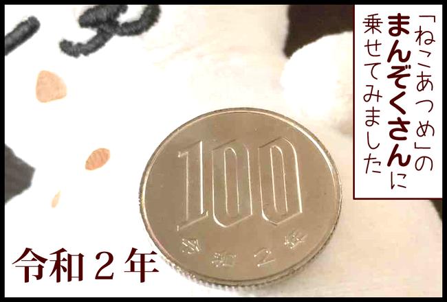 コイン03