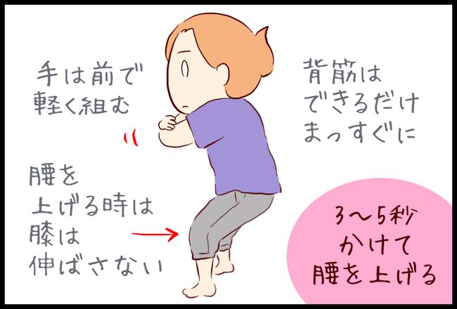 ダイエット08