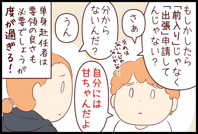 無駄使い06