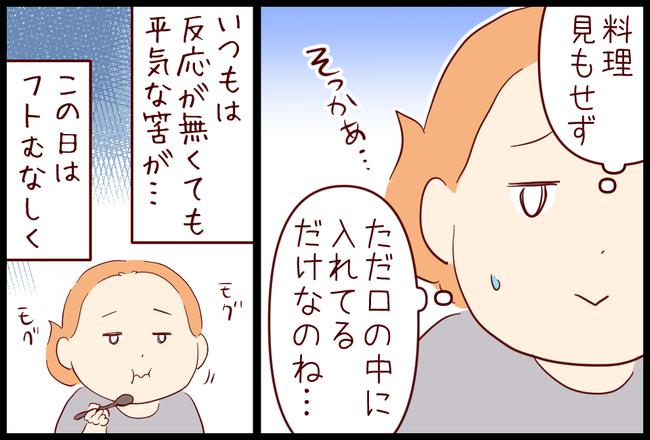 温度差06