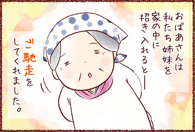 みどり山05