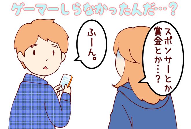 ゲーマー04