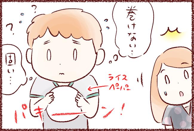ゴイクン01