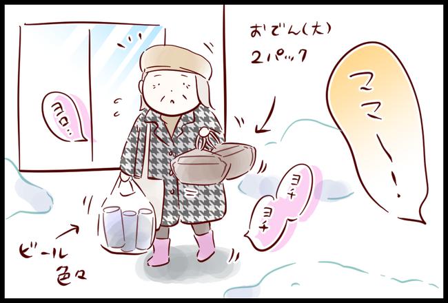 ファミリー04