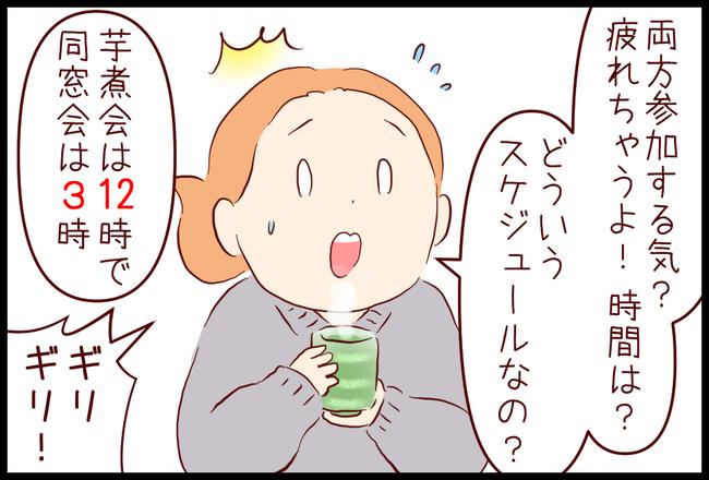 同窓会05