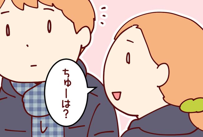 ちゅー03