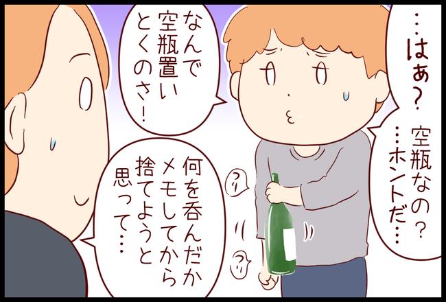 空き瓶03