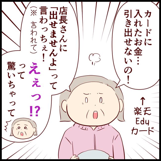 マイナ01
