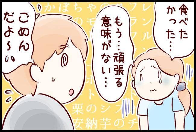 ダイエット07