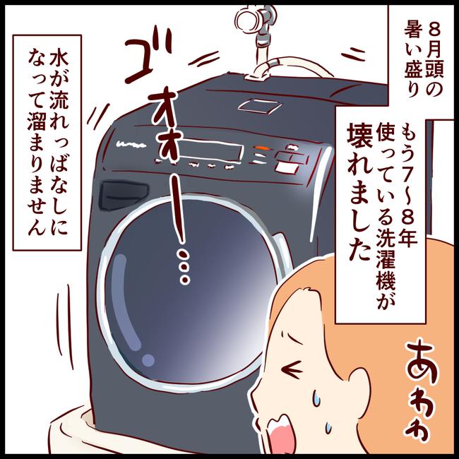 洗濯機01