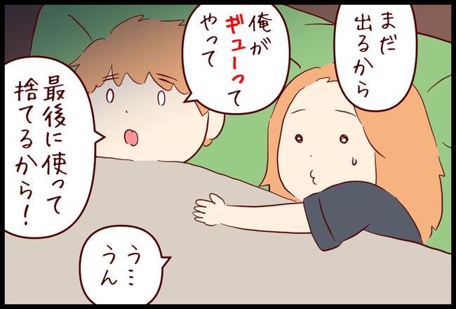 歯磨き粉04