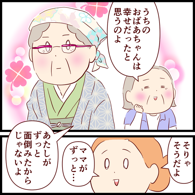 おばあちゃん06