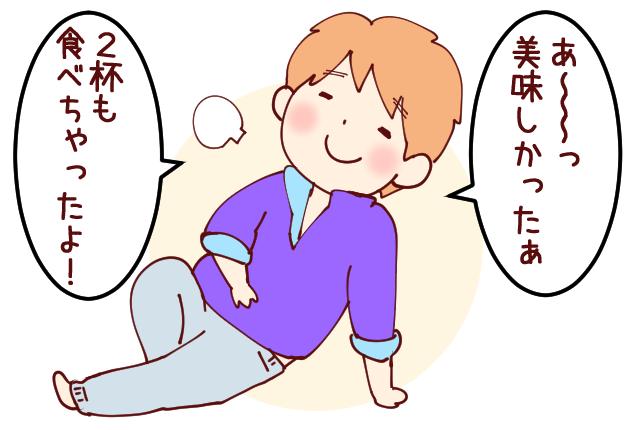 ごはん02