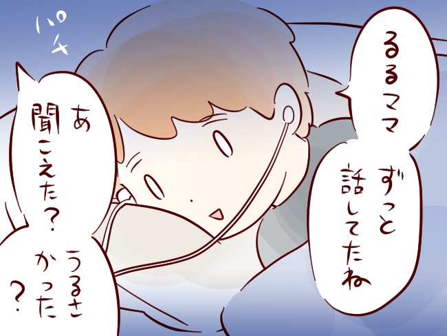 スキマ03