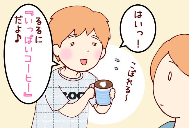 いっぱいコーヒー02