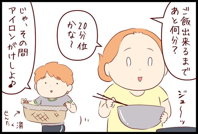 アイロン01
