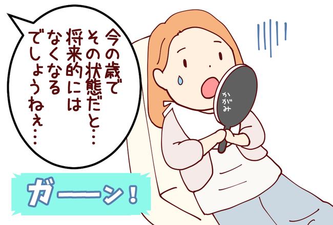 歯医者02