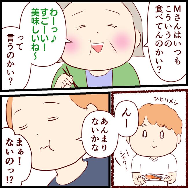 リアクション01
