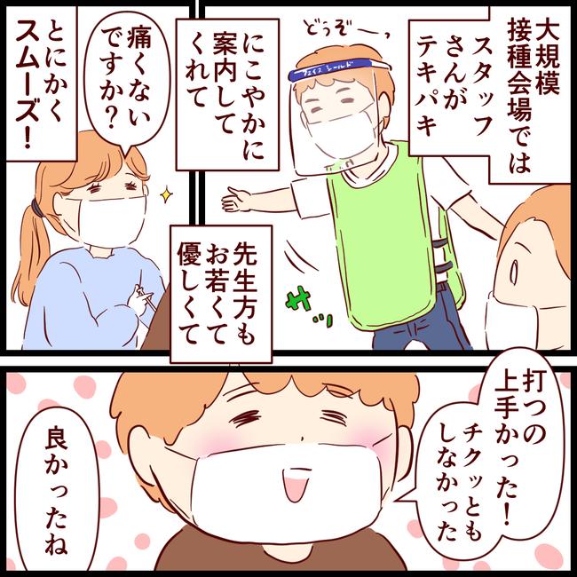 副反応02