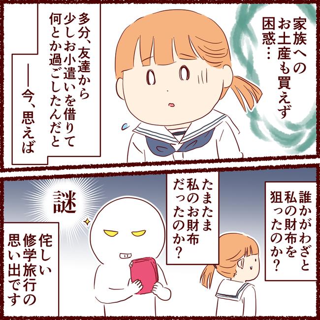 修学旅行03