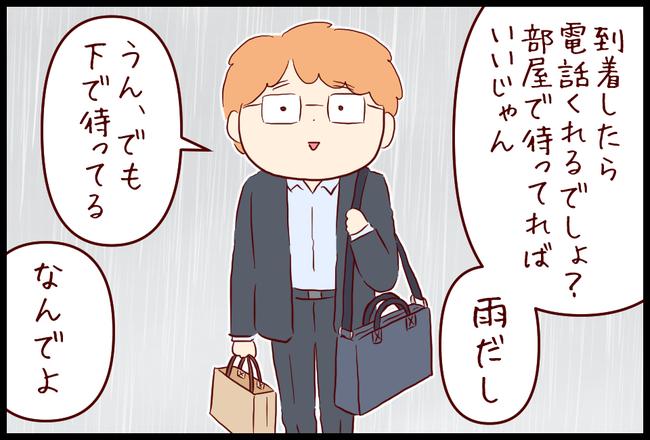 むかえ06