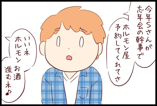忘年会01