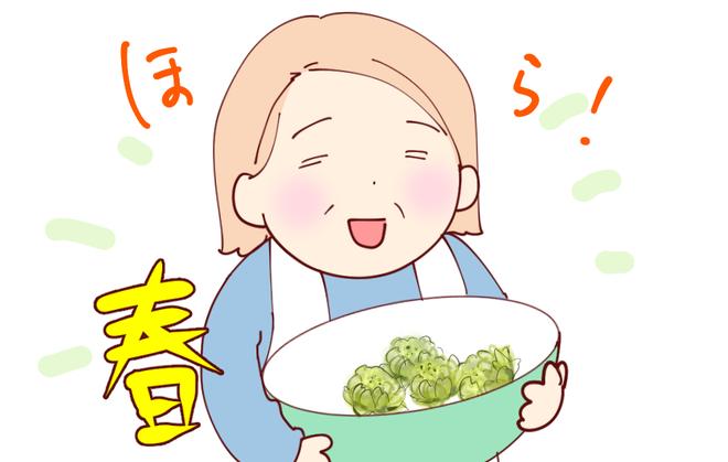 ふきのとう02