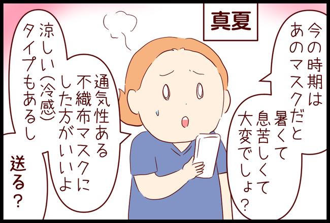 マスク04